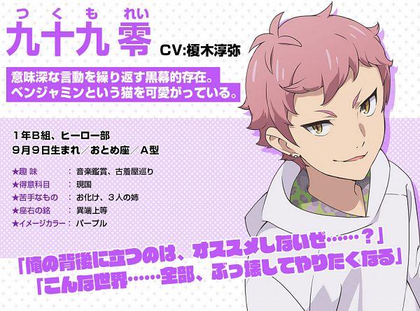 Tsukumo Rei - Chuubyou Gekihatsu Boy