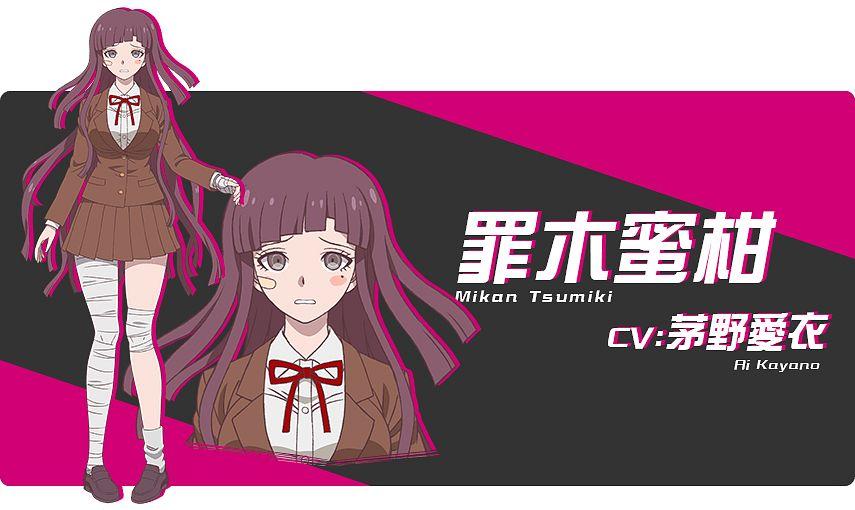 Tsumiki Mikan - Super Danganronpa 2