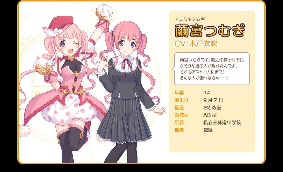 Tsumugi (Princess Connect) - Mayumiya Tsumugi