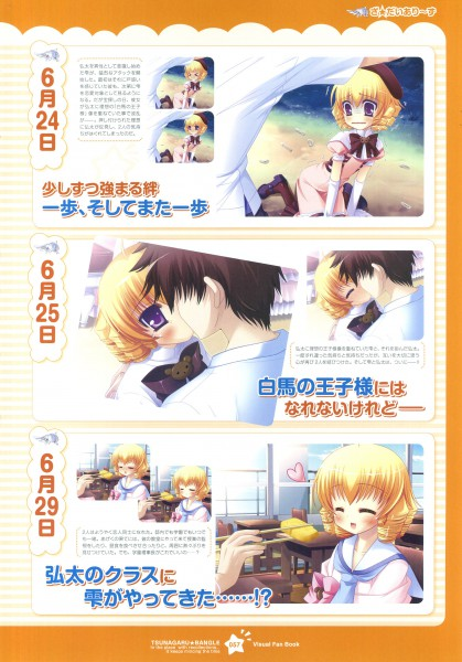 Tags: Anime, Inugahora An, Windmill (Studio), Tsunagaru★Bangle Visual Fan Book, Tsunagaru★Bangle, Tsunomiya Shizuku, Pixiv