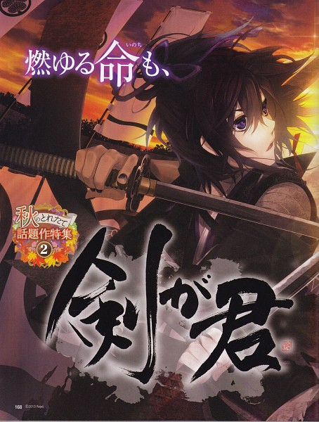 Tags: Anime, Yomi (Pixiv390297), Rejet, Ken ga Kimi, Tsuzuramaru, Official Art, Scan