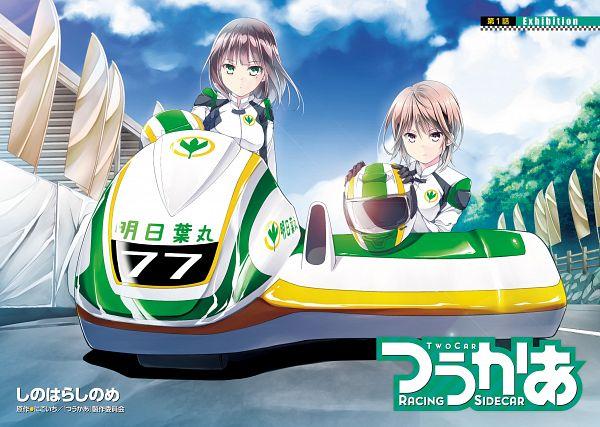 Tags: Anime, Shinohara Shinome, Two Car, Meguro Megumi, Miyata Yuri, Chapter Cover, Official Art, Manga Page, Scan