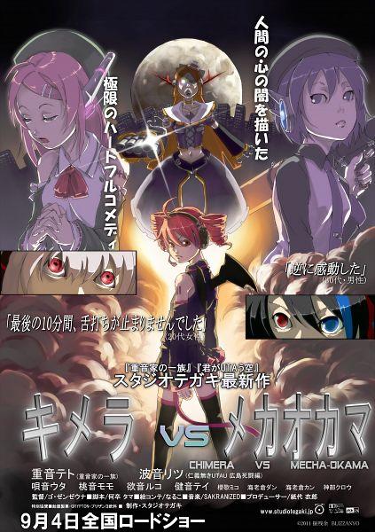 Tags: Anime, Gozenzeu7, UTAU, Yokune Ruko, Sukone Tei, Namine Ritsu, Defoko, Momone Momo, Kasane Teto, Praying, Chimera, Movie Poster, Mobile Wallpaper