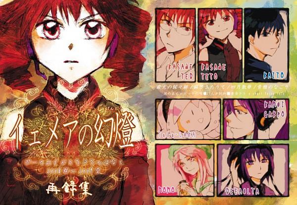 Tags: Anime, Pixiv Id 52892, UTAU, VOCALOID, Takoluka, Kasane Ted, Kamui Gakupo, Defoko, Kasane Teto, Momone Momo, KAITO, Pixiv