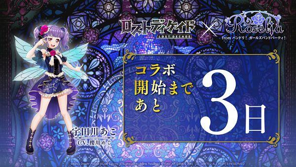 Tags: Anime, RASTAR GAMES, BanG Dream! Girls Band Party!, Lost Decade, Udagawa Ako, Official Art, Wallpaper