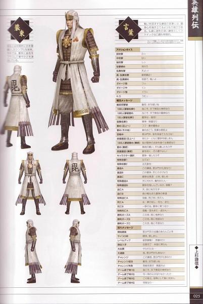 Tags: Anime, Koei, Sengoku Musou, Uesugi Kenshin (Sengoku Musou), 3D, Scan, Official Art