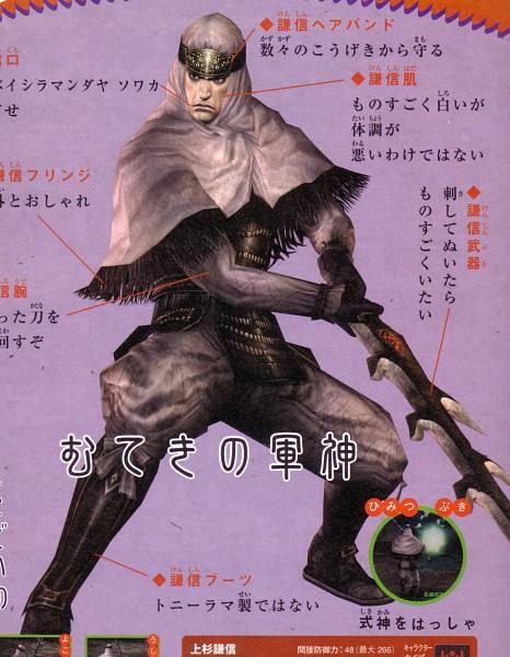 Tags: Anime, Koei, Sengoku Musou, Uesugi Kenshin (Sengoku Musou), Scan, Official Art, 3D