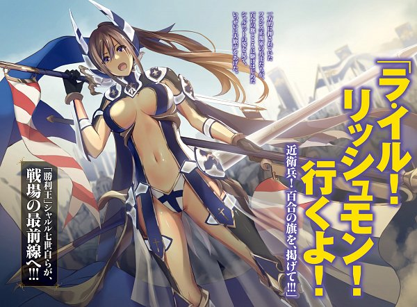 Tags: Anime, Sakano Taiga, Ulysses: Jeanne d'Arc to Renkin no Kishi, Official Art, Character Request, Novel Illustration