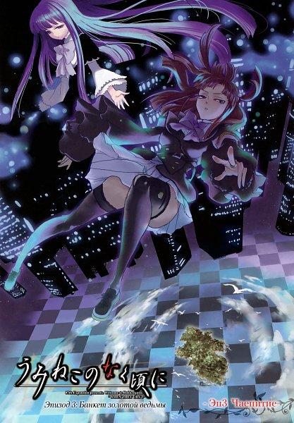 Tags: Anime, Natsumi Kei, Umineko no Naku Koro ni, Frederica Bernkastel, Ushiromiya Ange, When The Seagulls Cry