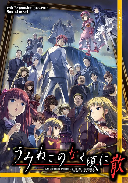 Umineko no Naku Koro ni (When The Seagulls Cry) - 07th Expansion