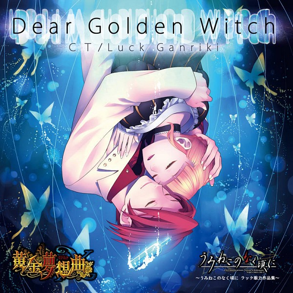Tags: Anime, 07th Expansion, Umineko no Naku Koro ni, Ushiromiya Battler, Beatrice, Ougon Musou Kyoku, Official Art, CD (Source), When The Seagulls Cry