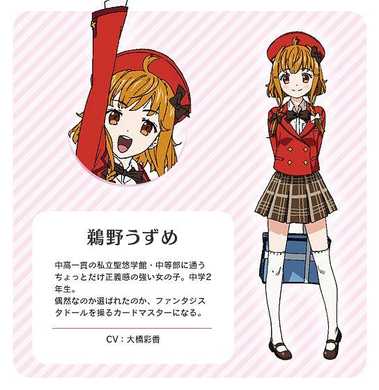 Uno Uzume - Fantasista Doll