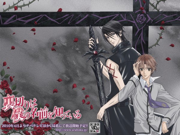 Tags: Anime, Matsuura Mai, Uragiri wa Boku no Namae wo Shitteiru, Luka Crosszeria, Giou Yuki, Wallpaper, Betrayal Knows My Name