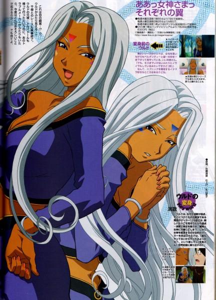 Tags: Anime, Satou Michio, Aah! Megami-sama, Mishima Sayoko, Urd (Aah! Megami-sama), Artist Request, Official Art