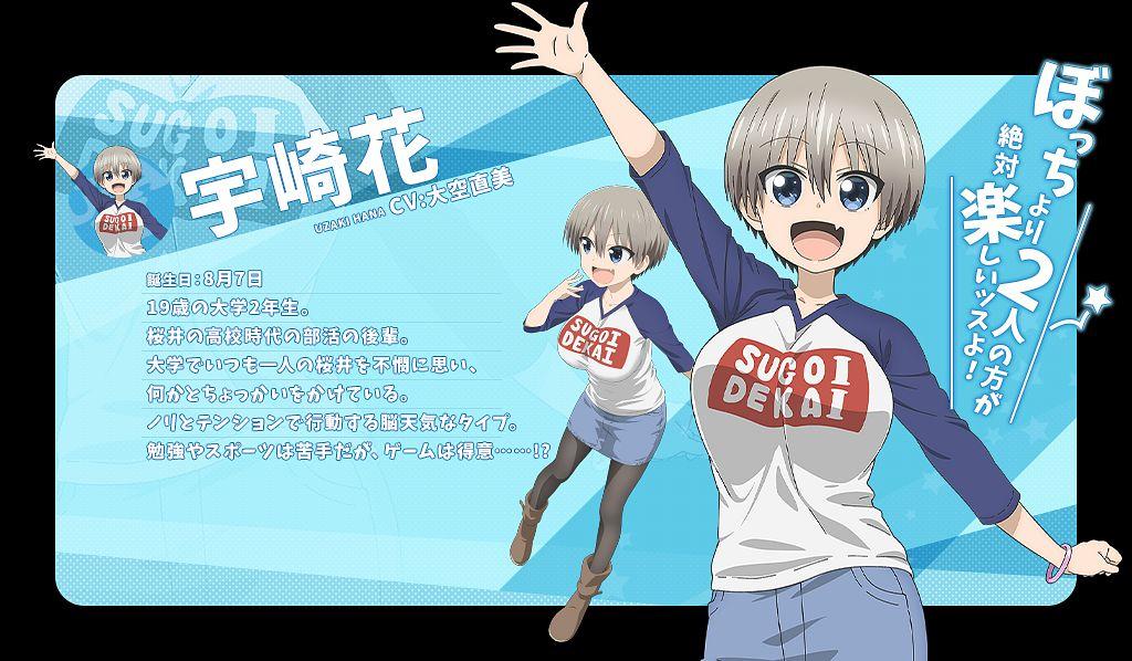 Uzaki Hana - Uzaki-chan wa Asobitai!