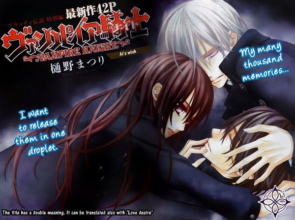 Tags: Anime, Hino Matsuri, Vampire Knight, Yuki Cross, Kiryuu Zero, Kuran Kaname, Scan, Chapter Cover, Official Art, Manga Page, Magazine (Source), LaLa (Magazine) (Source)