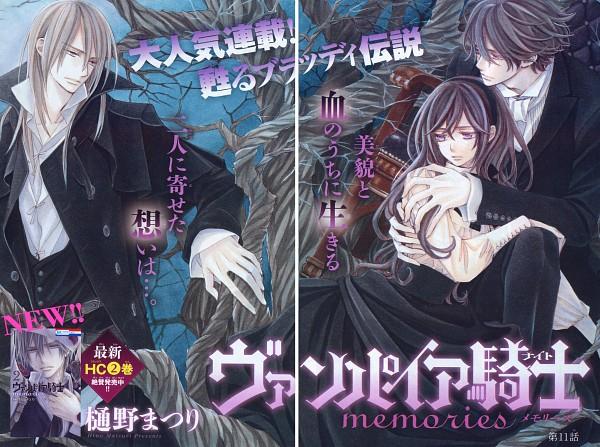 Tags: Anime, Matsuri Hino, Vampire Knight, Kuran Haruka, Kaien Cross, Kuran Juri, Threesome, Magazine (Source), Scan, LaLa (Magazine)