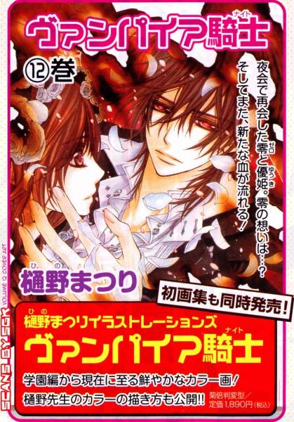 Tags: Anime, Hino Matsuri, Vampire Knight, Yuki Cross, Kuran Kaname, Magazine Cover, Scan