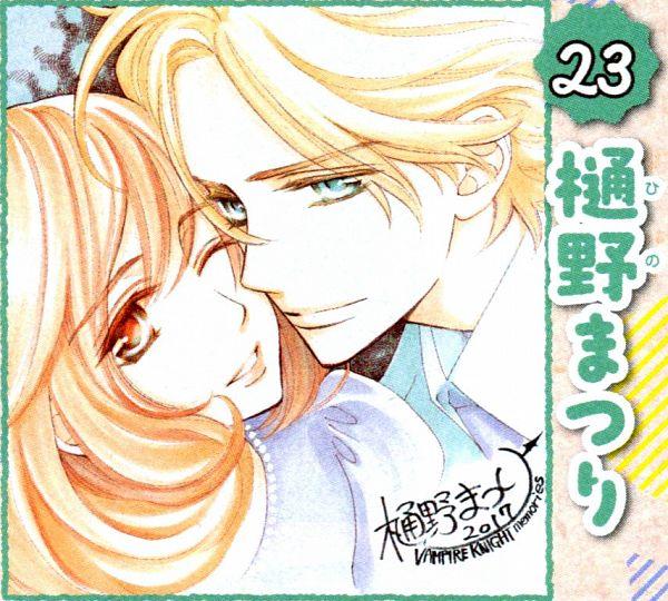Tags: Anime, Hino Matsuri, Vampire Knight, Wakaba Sayori, Aidou Hanabusa, Scan, Official Art