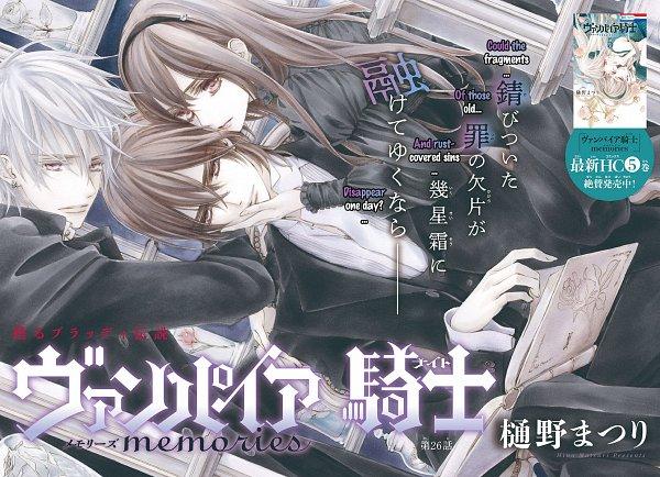 Tags: Anime, Hino Matsuri, Vampire Knight, Kiryuu Zero, Kuran Kaname, Yuki Cross, Official Art, Manga Page, Magazine (Source), LaLa (Magazine) (Source), Chapter Cover