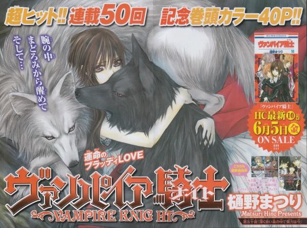 Tags: Anime, Hino Matsuri, Vampire Knight, Kuran Kaname, Yuki Cross, Kiryuu Zero, Official Art
