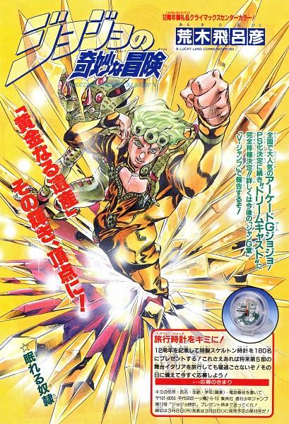 Tags: Anime, Araki Hirohiko, JoJo no Kimyou na Bouken, Vento Aureo, Gold Experience, Gold Experience Requiem, Giorno Giovanna, Scan, Official Art, Stand, Golden Wind