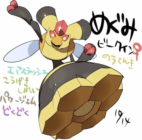 Tags: Anime, Pixiv Id 3139992, Pokémon, Vespiquen, Fanart, Fanart From Pixiv, Pixiv