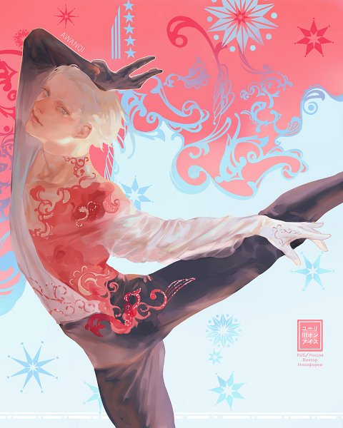 Tags: Anime, Awanqi, Yuri!!! On Ice, Victor Nikiforov, Ice Skating, Figure Skating, Leg in Air, Pixiv
