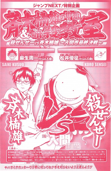 Tags: Anime, Matsui Yuusei, Asou Shuuichi, Ansatsu Kyoushitsu, Saiki Kusuo no Sainan, Saiki Kusuo, Koro-sensei, VS, Scan, Official Art, WEEKLY JUMP (Source), Magazine (Source)