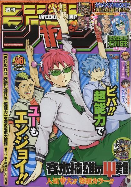 Tags: Anime, Saiki Kusuo no Sainan, BLEACH, Kurosaki Ichigo, Nendou Riki, Kaidou Shun, Saiki Kusuo, WEEKLY JUMP (Source), Magazine (Source), Scan, Magazine Cover, Official Art