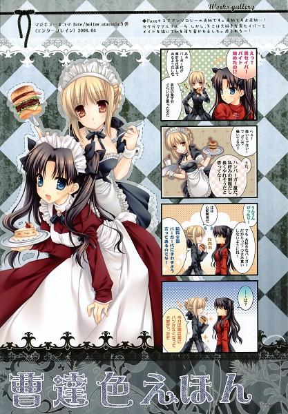 Tags: Anime, Tatekawa Mako, WNB Mark, Soda Iro Ehon, Fate/stay night, Tohsaka Rin, Saber (Fate/stay night), Strawberry Shortcake