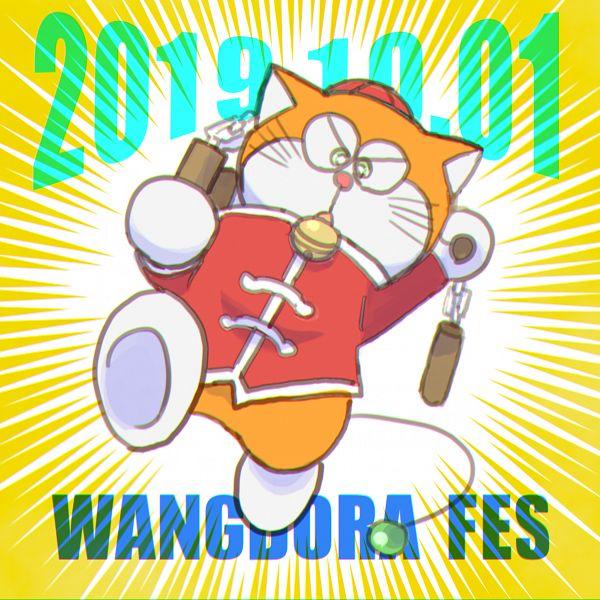 Tags: Anime, Pixiv Id 1463475, The Doraemons, Wang Dora, Nunchaku