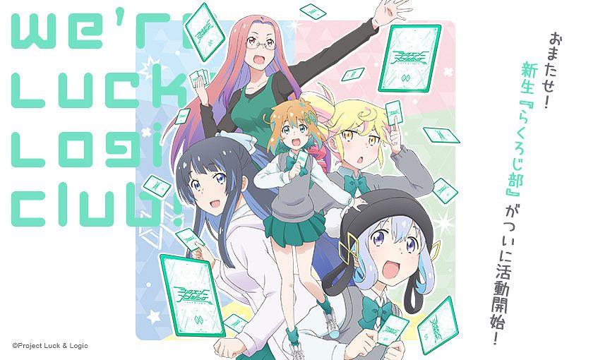 Tags: Anime, Kumagai Katsuhiro, Dogakobo, Watashitachi Luck Logic-bu!, Fukai Ronri, Endou-san (Luck & Logic), Aonosaki Unne, Sukinanoka Ado, Official Art, Character Request, Cover Image