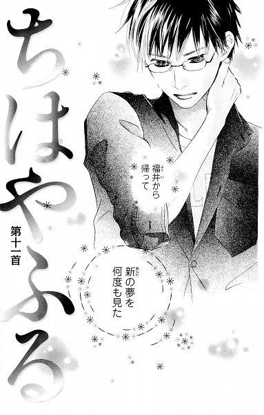 Tags: Anime, Suetsugu Yuki, Chihayafuru, Wataya Arata, Manga Page, Scan