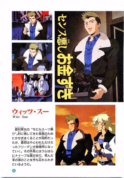 Tags: Anime, Sunrise (Studio), Kidou Shinseiki Gundam X, Tonya Malme, Witz Sou, Screenshot, Scan