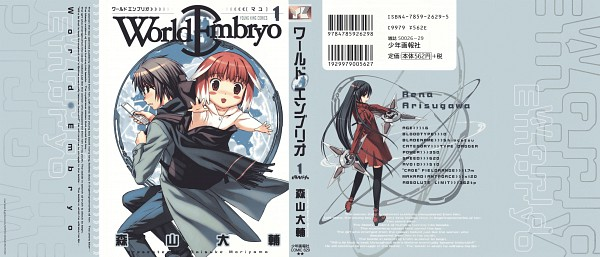 Tags: Anime, Moriyama Daisuke, World Embryo, Amami Riku, Arisugawa Rena, Neene, Official Art, Manga Cover, Scan