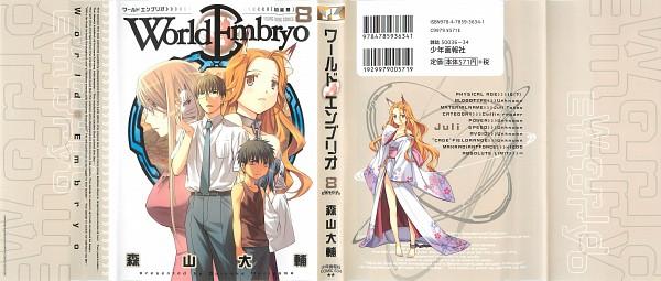 Tags: Anime, Moriyama Daisuke, World Embryo, Manga Cover, Scan, Official Art
