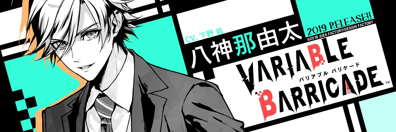 Tags: Anime, Usuba Kagerou, Otomate, DESIGN FACTORY, Variable Barricade, Yagami Nayuta, Official Art, Twitter Header