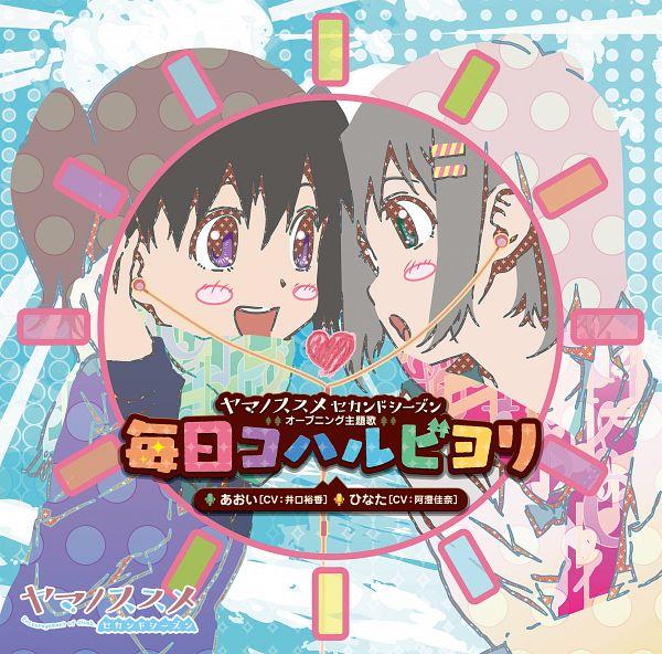 Tags: Anime, 8-bit (Studio), Yama no Susume, Yukimura Aoi, Kuraue Hinata, Scan, CD (Source), Official Art, Encouragement Of Climb
