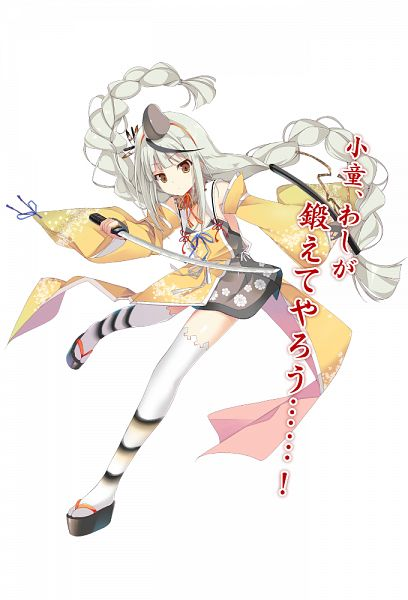 Yamatorige Ichimonji (Tenka Hyakken) - Tenka Hyakken