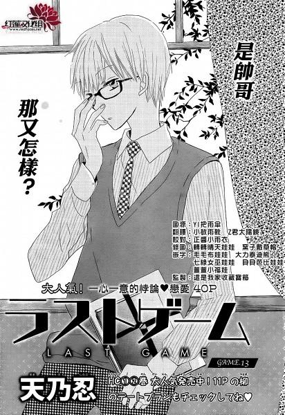 Tags: Anime, Amano Shinobu, Last Game, Yanagi Hisato, Scan