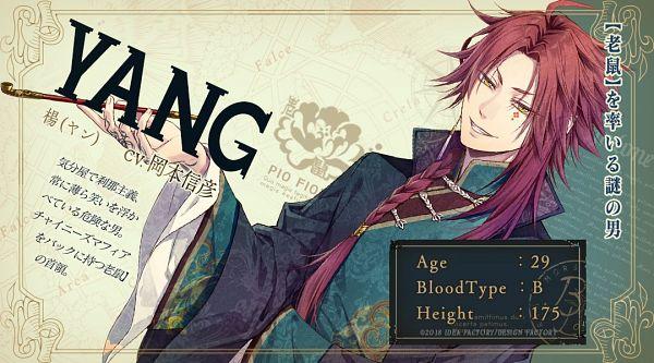 Tags: Anime, RiRi (Artist), IDEA FACTORY, Otomate, Piofiore no Bansho, Yang (Piofiore no Bansho), Official Character Information, Official Art