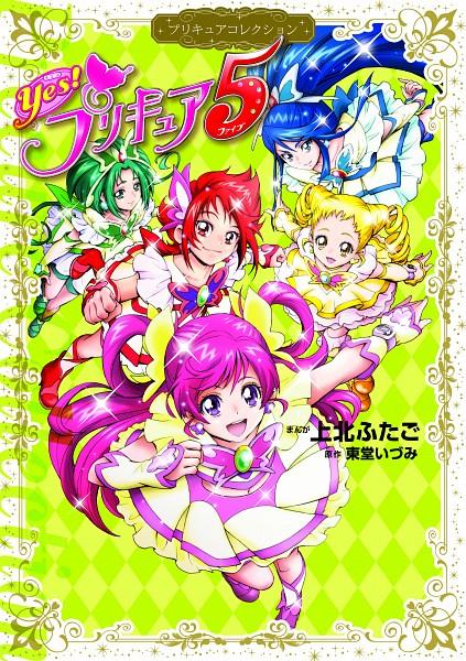 Tags: Anime, Kamikita Futago, Yes! Precure 5, Natsuki Rin, Cure Rouge, Yumehara Nozomi, Cure Dream, Kasugano Urara, Cure Aqua, Akimoto Komachi, Cure Mint, Minazuki Karen, Cure Lemonade