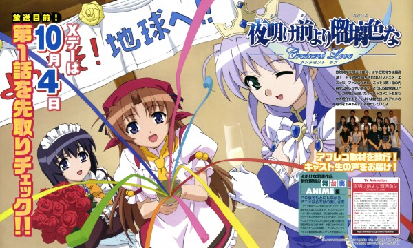 Tags: Anime, Yoake Mae yori Ruriiro na, Feena Fam Earthlight, Takamizawa Natsuki, Mia Clementis, Celebrate, Official Art, Wallpaper, A Brighter Blue Than That Before The Dawn