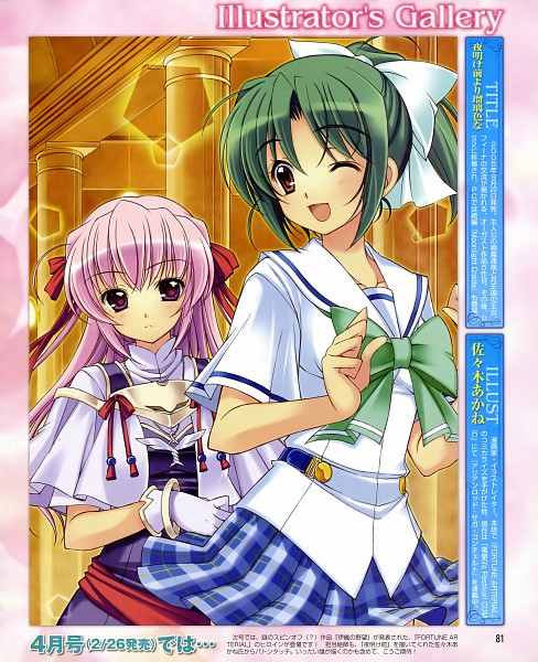 Tags: Anime, Sasaki Akane, August (Studio), Yoake Mae yori Ruriiro na, Toyama Midori, Estel Freesia, A Brighter Blue Than That Before The Dawn