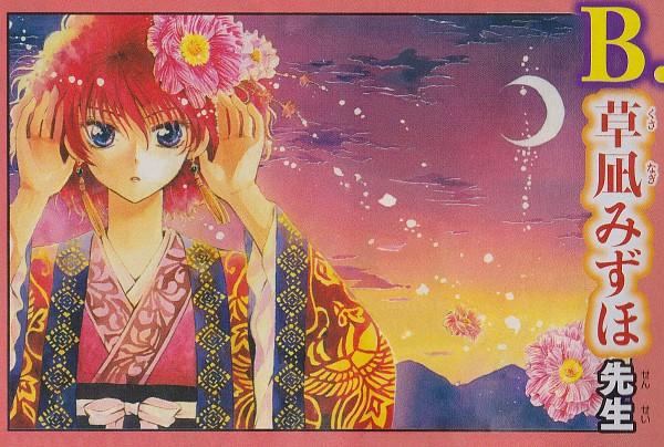 Tags: Anime, Kusanagi Mizuho, Akatsuki no Yona, Yona (Akatsuki no Yona), Official Art, Scan