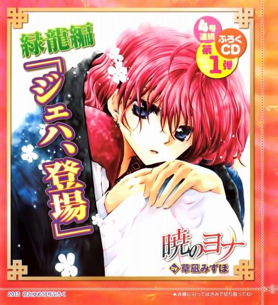 Tags: Anime, Kusanagi Mizuho, Akatsuki no Yona, Yona (Akatsuki no Yona), Official Art