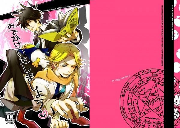 Tags: Anime, Komayu (KUKU), Yondemasuyo Azazel-san, Beelzebub (Yondemasuyo Azazel-san), Akutabe, Doujinshi Cover, Fanart