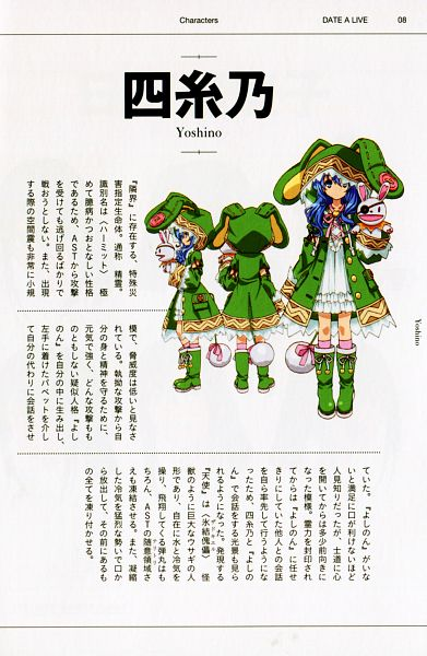 Tags: Anime, Ishino Satoshi, Date A Live, Yoshino (Date A Live), Official Character Information, Scan, Official Art, Character Sheet
