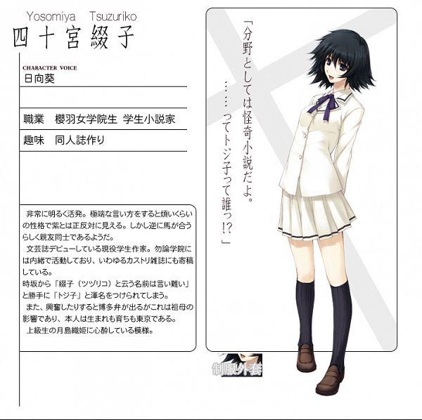 Yosomiya Tsuzuriko - Kara no Shoujo